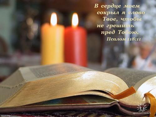 Бибилия, свечи