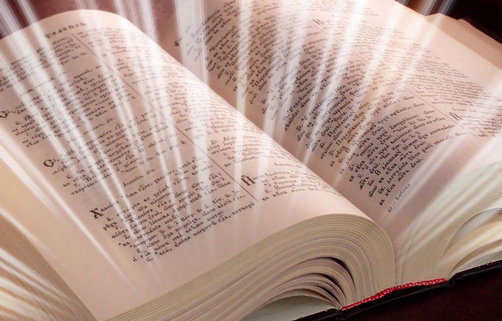 Цитаты из Библии о слове