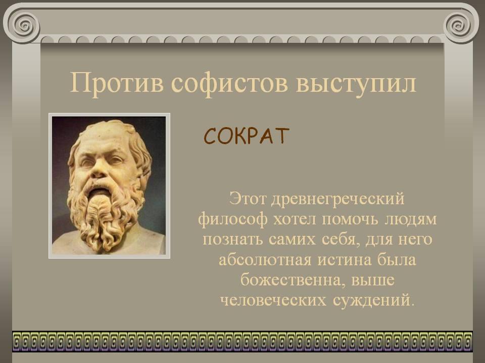 Сократ - познай самого себя